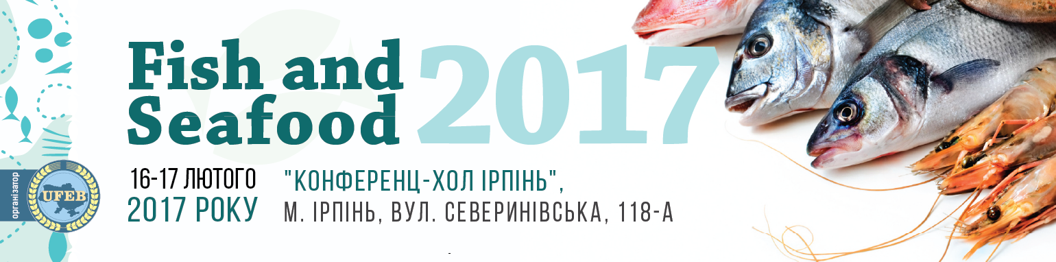 Конференція Fish and Seafood 2017