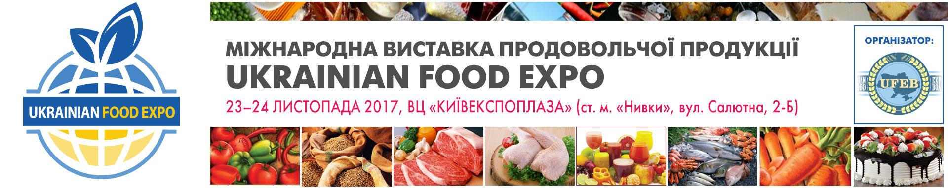 UKRAINIAN FOOD EXPO 2017